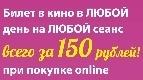 Билет в кино всего за 150 рублей!
