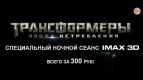 Специальный ночной сеанс IMAX 3D