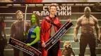 Всемирный День Стражей Галактики в Киномакс IMAX