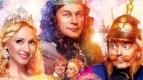 ПРЕМЬЕРА: Тайна четырех принцесс