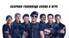 """""""Неудержимые"""" в """"Киномакс"""" г. Перми"""