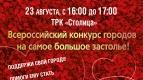 """Грандиозное Застолье в """"Киномакс"""" г. Перми"""
