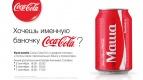 Подарки от КИНОМАКС и Coca-Cola
