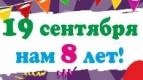 День Рождения «КИНОМАКС-Тандем» в Казани