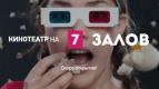 """""""КИНОМАКС-Водный"""". Уже скоро."""