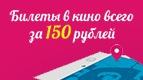 """""""КИНОМАКС-Водный"""" - билеты за 150 руб."""