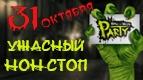 "Halloween в ""КИНОМАКС""!"