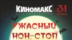 Halloween в «КИНОМАКС»!