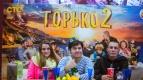"""В """"Киномакс""""  г.Уфа прошла веселая премьера фильма Горько 2!"""