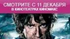 Хоббит: Битва пяти воинств в кино с 11 декабря!