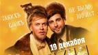 Премьера новогодней комедии «Ёлки 1914» в «Киномакс» г. Перми