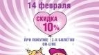 """14 февраля в """"Киномакс"""""""