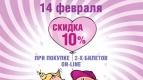 14 февраля - День всех влюбленных...влюбленных в кино!