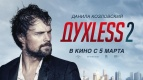 4 марта уникальный закрытый премьерный показ Дуxless 2