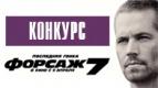 """КОНКУРС по фильму """"Форсаж 7"""""""