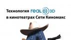 «Киномакс» представляет инновационный и уникальный для города формат кинопоказа — RealD 3D!