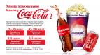 Хочешь персональную баночку Coca-Cola?