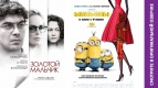 Смотрите фильмы в оригинальной озвучке