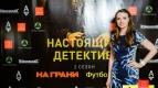 """Премьера  сериала """"Настоящий детектив"""" в """"Киномакс"""""""