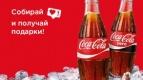 Хочешь 3 упаковки Coca-Cola или Сoca-Cola Zero?
