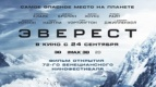 Открыта продажа билетов на Эверест IMAX 3D! (12+)
