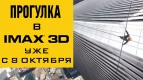 """Прогулка"" уже 8 октября в Киномакс IMAX"