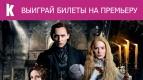 Фильм ужасов «Багровый пик» покажут в Казани на 1 день раньше общероссийского старта