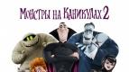 """""""Монстры на каникулах 2"""" в """"Киномакс""""!"""