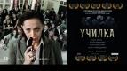21 ноября премьера драмы «Училка» с приездом звезд кино