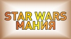 КОНКУРС: STAR WARS МАНИЯ