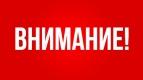 """ВНИМАНИЕ! Возврат средств за билеты в кинотеатре """"Киномакс-Пражская"""""""