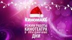 Режим работы КЦ «Киномакс-Тандем» в период новогодних праздников.