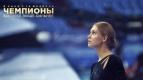 Кристина Асмус представит фильм «Чемпионы: Быстрее.Выше.Сильнее» в «Киномакс-Тандем»