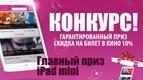 КОНКУРС: выиграй iPad mini!