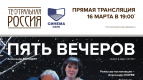 """Театральная Россия: """"Пять вечеров"""""""