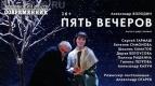 """Спектакль """"Пять вечеров"""" в Киномакс-Аура"""