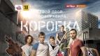 Премьера спортивной драмы «Коробка» в Киномакс-Тандем 5 апреля!