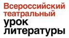 Всероссийский театральный урок литературы