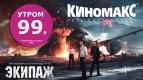 «ЭКИПАЖ» утром всего от 99 рублей.