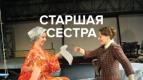 11 мая смотрите прямую трансляцию лучшей театральной постановки спектакля «Старшая сестра».