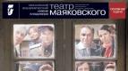 18 мая смотрите трансляцию театральной постановки спектакля «Бердичев».