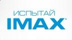 Испытай IMAX