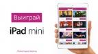 Выиграй iPad mini