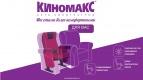 Новые кресла в «Киномакс-Тандем»!