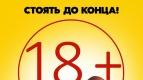 Премьера анимационного фильма «Полный расколбас» в к/т «Киномакс Тандем»