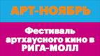 Фестиваль артхаусного кино в «Киномакс-Рига Молл»