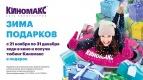 "Зима подарков в ""Киномакс""!"