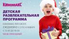 Новогодняя развлекательная программа для детей!