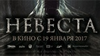 """Специальный показ фильма """"Невеста"""" в КИНОМАКС-ЮЖНЫЙ"""