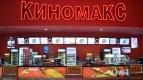 Обновленный кинотеатр Киномакс-Тандем Казань